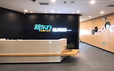 上海办公家具-新东方