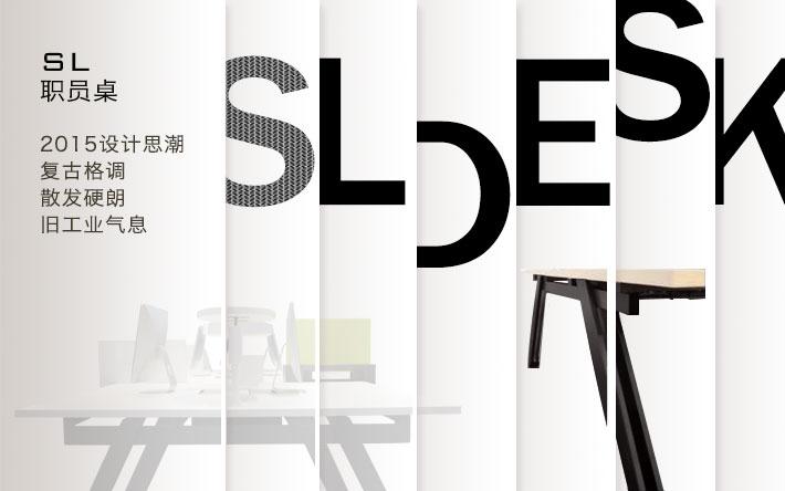 上海办公家具——SL系列职员桌01.jpg